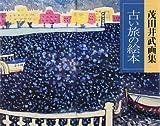 古い旅の絵本―茂田井武画集