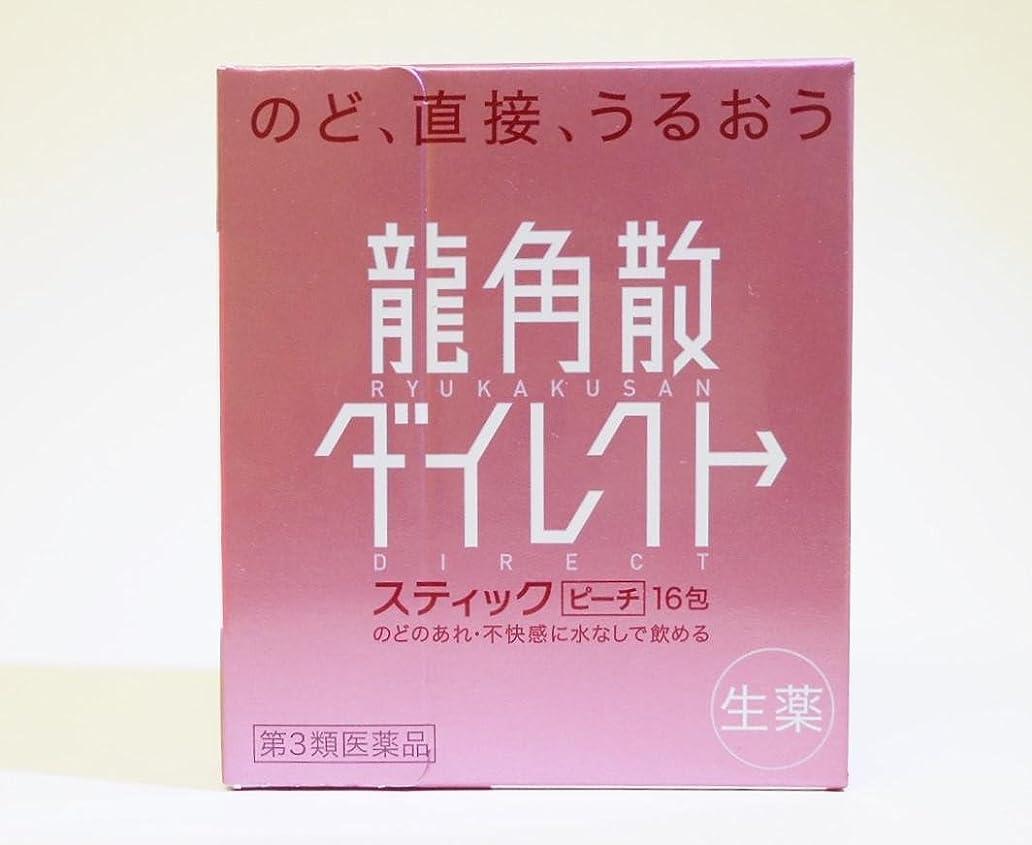 殺人者縁石ミニチュア【第3類医薬品】龍角散ダイレクトスティックピーチ 16包 ×10