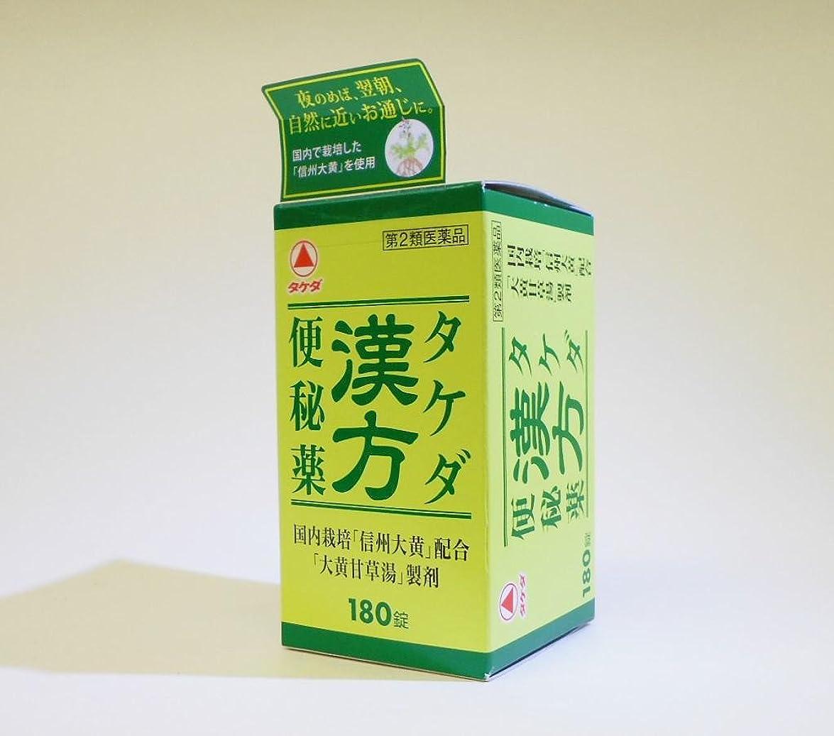手がかり菊マーベル【第2類医薬品】タケダ漢方便秘薬 180錠 ×5