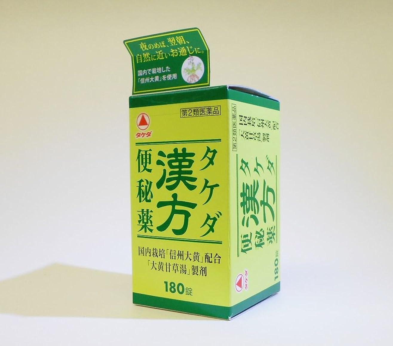 奴隷素朴な早く【第2類医薬品】タケダ漢方便秘薬 180錠 ×5
