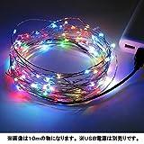 ルートアール USBイルミネーションワイヤーライト ランダムカラー変化 5m RL-WRGB50