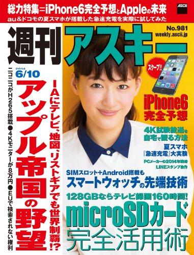 週刊アスキー 2014年 6 10号 [雑誌]
