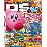 ファミ通DS+Wii (ディーエスプラスウィー) 2014年 2月号 [雑誌]
