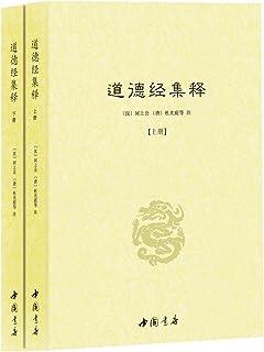 道德经集释(套装共2册)