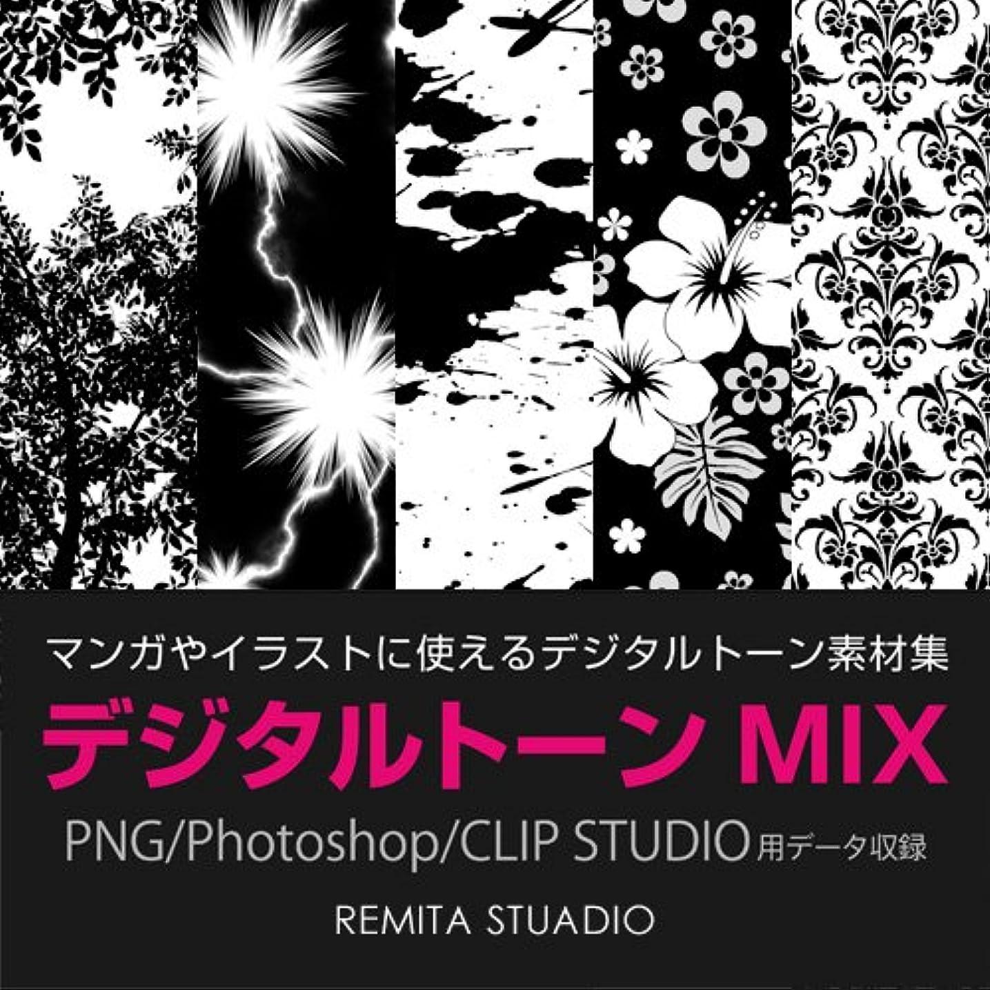 硬化する旋律的限りデジタルトーンMIX PNG/Photoshop/CLIP STUDIO用データ収録 DVD-ROM MIX001D
