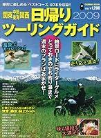 日帰りツーリングガイド 2009―関東中部東海関西 (Gakken Mook)