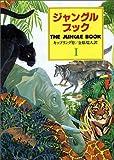 ジャングル・ブック―オオカミ少年モウグリの物語〈第1部〉 (偕成社文庫)