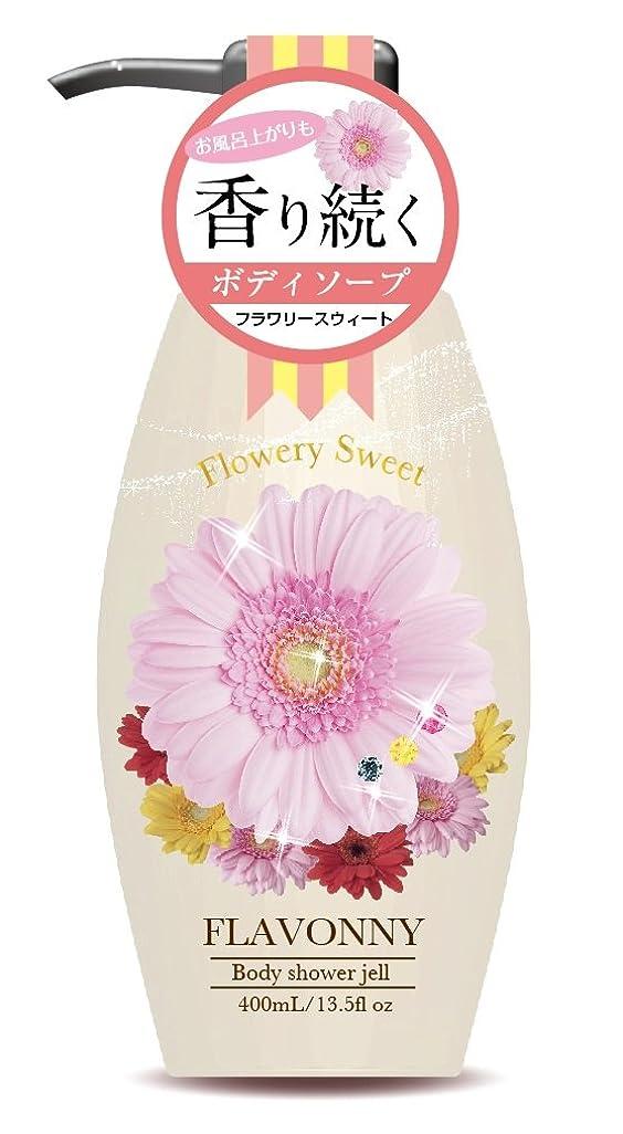 触覚飽和する識字フレバニー シャワージェルソープFS(フラワリースイートの香り) 400mL