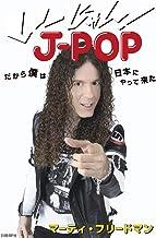 表紙: い~じゃん!J-POP だから僕は日本にやって来た   マーティ・フリードマン