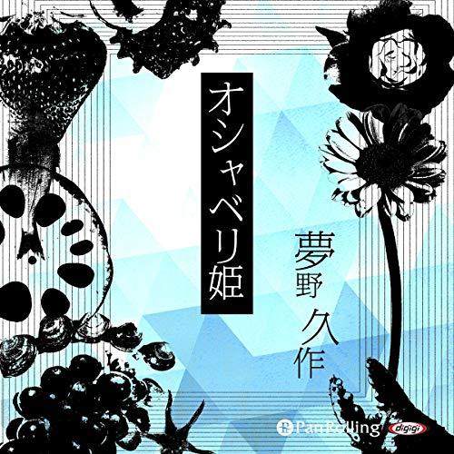 『オシャベリ姫』のカバーアート