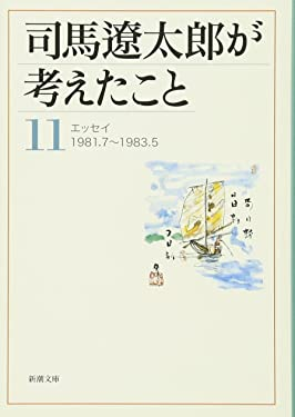 that Ryotaro Shiba thought <11> essay from 1981.7 to 1983.5 (Mass Market Paperback) (2005) ISBN: 4101152535 [Japanese Import]