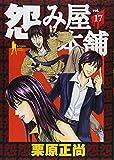 怨み屋本舗 17 (ヤングジャンプコミックス)