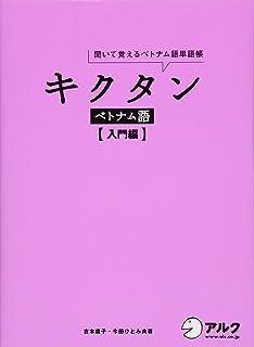 CD・赤シート付 キクタン ベトナム語【入門編】