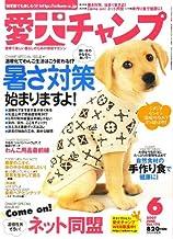 Aiken Champ (愛犬チャンプ) 2007年 06月号 [雑誌]