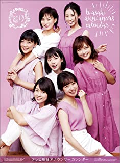 テレビ朝日女性アナウンサー 2019年 カレンダー