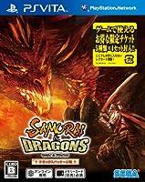 サムライ&ドラゴンズ デラックスパッケージ版 - PSVita