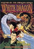 Legend of Dragonkings: White Dragon [DVD] [Import]