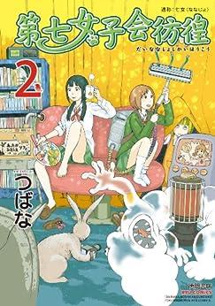 [つばな]の第七女子会彷徨(2) (RYU COMICS)