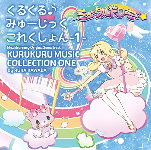 ミュークルドリーミーオリジナルサウンドトラック くるくる♪みゅーじっくこれくしょん-1-(DVD付)の拡大画像
