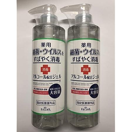 【2本セット】薬用ハンドジェル すばやく消毒 保湿成分でしっとり アルコール配合ジェル 消毒 大容量 485ml ローランド