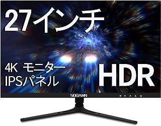 Yinleader(インリーダー) 27インチ4K 液晶モニターディスプレイ ゲーミングモニター HDR400非光沢 IPSパネル USB/HDMI/DP/スピーカー SRGB100%フレームレス ブルーライト低減 高視野角 超薄型 省スペース...