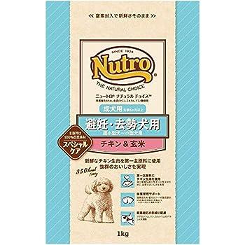 ニュートロジャパン ナチュラルチョイス 避妊・去勢犬用 [超小型犬-小型犬用] 成犬用(生後8ヶ月以上) チキン&玄米 1kg