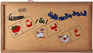 Arabic Puzzle Wooden Toy