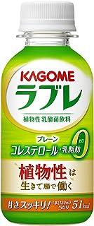 [冷蔵] カゴメ 植物性乳酸菌ラブレプレーン 130ml