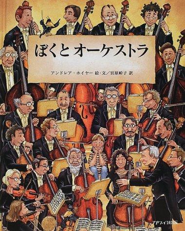 ぼくとオーケストラ (4584)