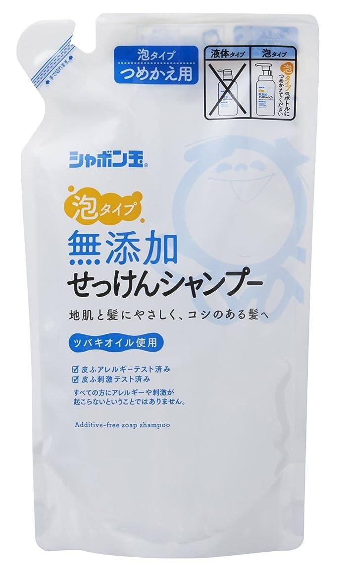 安定繊毛クマノミシャボン玉 無添加せっけんシャンプー 泡タイプ つめかえ用 420ml