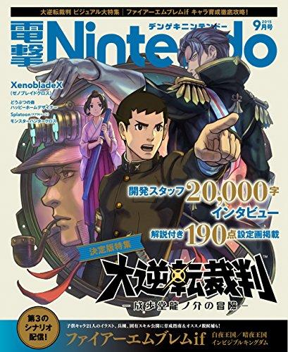 電撃Nintendo 2015年9月号 [雑誌]