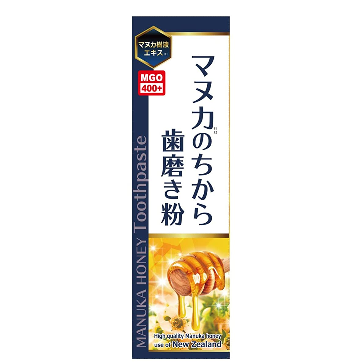 薬剤師民主主義砂のマヌカのちから歯磨き粉 ハチミツレモン味 100g