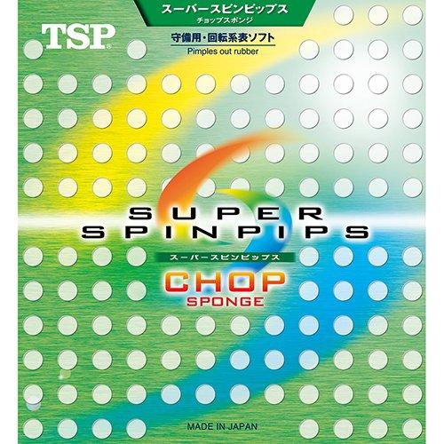 ティーエスピー(TSP) スーパースピンピップス・チョップスポンジ ブラック 020 TU(特薄) 20852