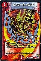 デュエルマスターズ イフリート・ハンド(Dramatic Card)(コモン)/輝け!デュエデミー賞パック(DMX24)/ シングルカード