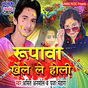 Rupawa Khelele Holi