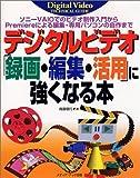 デジタルビデオ「録画・編集・活用」に強くなる本―ソニーVAIOでビデオ制作入門からPremiereによる編集・専用パソコンの自作まで