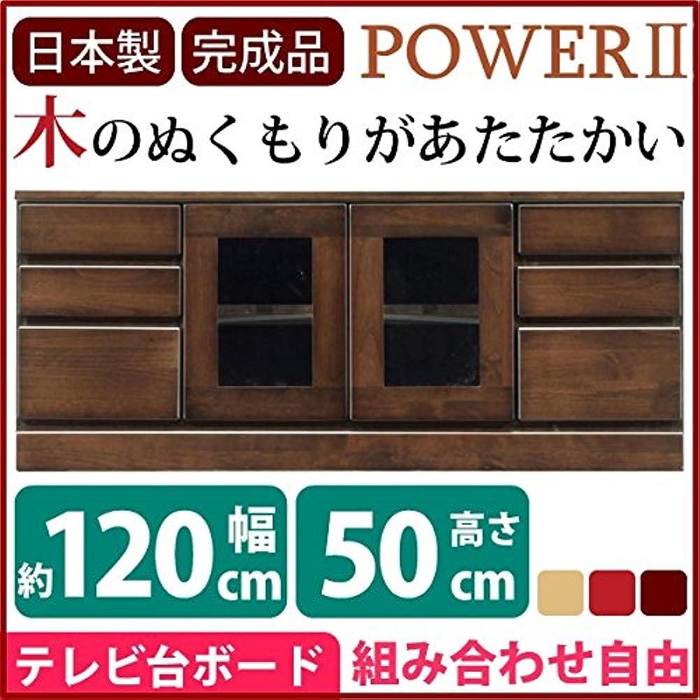 お茶羽失速3段ローボード/テレビ台 [幅120cm:37型~52型対応] 木製 扉収納付き 日本製 ダークブラウン [完成品]