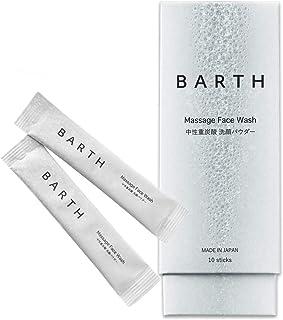BARTH バース 中性重炭酸 洗顔パウダー (無添加 毛穴ケア 洗顔料 個包装タイプ) (10包入り)