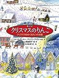 クリスマスのりんご (世界傑作童話シリーズ)