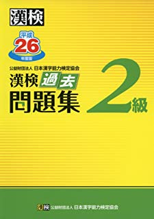 漢検 2級 過去問題集 平成26年度版