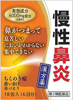 【第2類医薬品】辛夷清肺湯エキス細粒G「コタロー」 18包