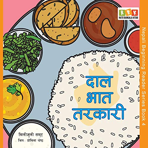 Dal Bhat Tarkari (Nepali Beginning Reader) (Nepali Edition)