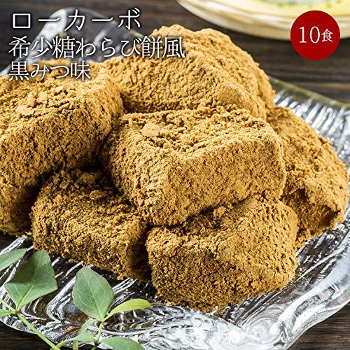 ローカーボ 希少糖わらび餅風 コラーゲン黒豆きな粉付 黒みつ味 120g×10袋