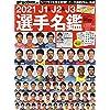 2021 J1&J2&J3選手名鑑: NSKムック (日本語) (NSK MOOK)