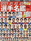 サッカーダイジェスト責任編集 2021年 J1&J2&J3選手名鑑