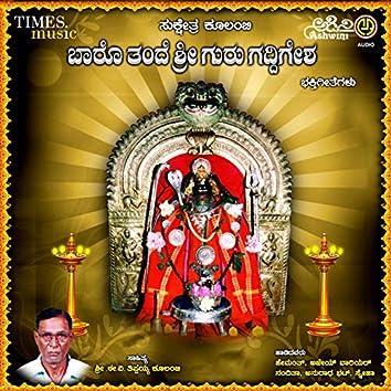 Sukshethra Koolambi Sri Guru Gaddigesha