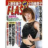 FLASH(フラッシュ) 2003年1/21号 [表紙]真中瞳
