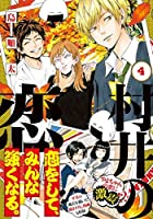 村井の恋 コミック 1-4巻セット