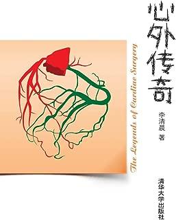 心外传奇(果壳出品·国内第一本心脏外科科普书)