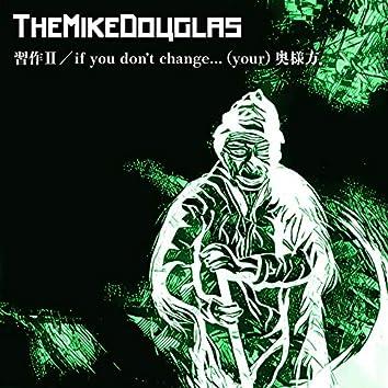 習作Ⅱ/if You Don't Change...